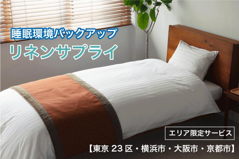 リネンサプライ【東京23区・横浜市・大阪市・京都市】
